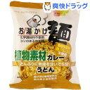 創健社 お湯かけ麺 植物素材カレーうどん(81g)