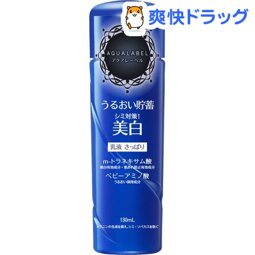 資生堂 アクアレーベル ホワイトアップ エマルジョン I(130mL)【アクアレーベル】