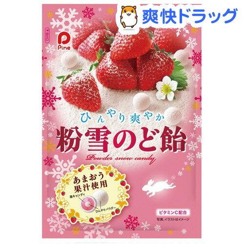 粉雪のど飴苺(70g)