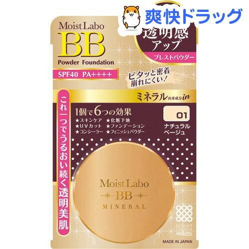 モイストラボ BB ミネラル プレストパウダー 01ナチュラルベージュ(1コ入)【モイストラボ】