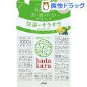 ハダカラ ボディソープ 保湿+サラサラ仕上がりタイプ グリーンフルーティの香り 詰替(340mL)【ハダカラ(hadakara)】