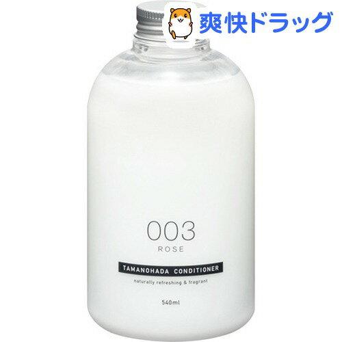 タマノハダ コンディショナー 003 ローズ(540mL)