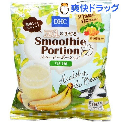 DHC 豆乳にまぜるスムージーポーション バナナ味(5コ入)【DHC】