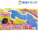 やわらか手袋 ハイグレード スーパーブルー Sサイズ(50枚入)【やわらか手袋】