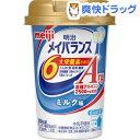 メイバランスArgミニ カップ ミルク味(125mL)【メイバランス】