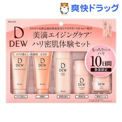 DEW トライアルセット(1セット)【DEW(デュー)】