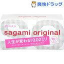 コンドーム サガミオリジナル002(20コ入)【サガミオリジナル】【送料無料】