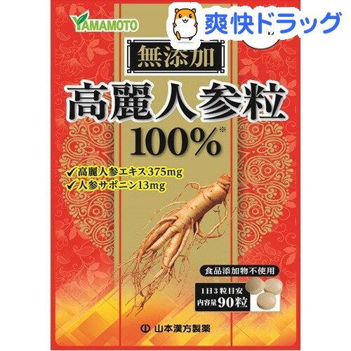 山本漢方製薬 高麗人参粒100%(90粒)