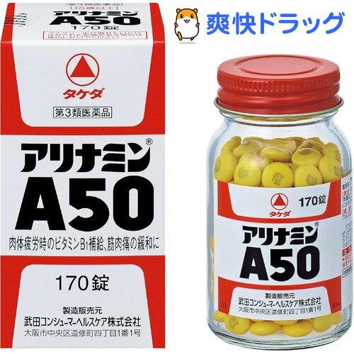 【第3類医薬品】アリナミンA50(170錠)【アリナミン】【送料無料】