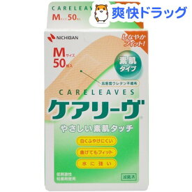 ケアリーヴ CL50M(50枚入)【ケアリーヴ】