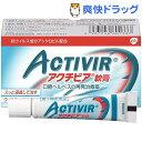 【第1類医薬品】アクチビア軟膏(セルフメディケーション税制対象)(2g) ランキングお取り寄せ