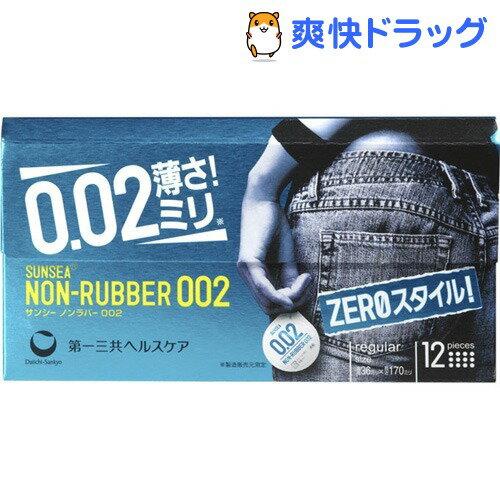 コンドーム/サンシー ノンラバー ゼロゼロツー(12コ入)【サンシー】