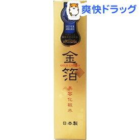 ナヴィス 日本素材 ゴールドローション(100ml)