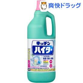 キッチンハイター キッチン用漂白剤 大 ボトル(1500ml)【ハイター】