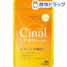 【第3類医薬品】シナールEX チュアブル錠e(60錠)【シナール】