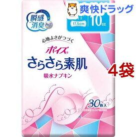 ポイズ さらさら素肌 吸水ナプキン ポイズライナー 微量用 10cc(30枚入*4袋セット)【ポイズ】