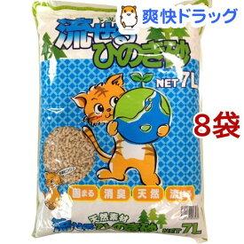 猫砂 天然素材 流せるひのき砂(7L*8個セット)【オリジナル 猫砂】