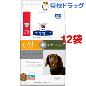 ヒルズ療法食 犬c/dマルチケア+メタボリックス小粒(1kg*12袋セット)【ヒルズ プリスクリプション・ダイエット】