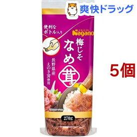ナガノトマト 梅じそなめ茸 ボトル入り(270g*5コセット)