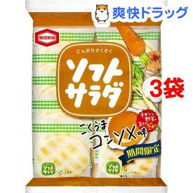 ソフトサラダ こくうまコンソメ味(18枚入*3袋セット)【亀田製菓】