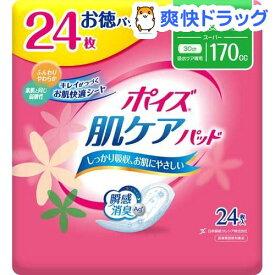 ポイズ 肌ケアパッド 吸水ナプキン 長時間・夜も安心用(スーパー) 170cc(24枚入*5袋セット)【ポイズ】