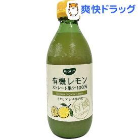 ビオカ 有機レモンストレート 果汁100%(360ml)【ビオカ】