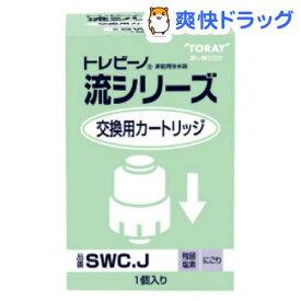 東レ トレビーノ 流シリーズ 交換用カートリッジ SWC.J(1コ入)【トレビーノ】