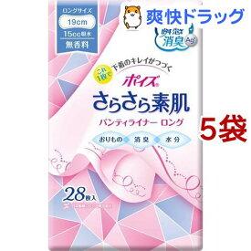 ポイズ さらさら素肌 吸水パンティーライナー ロング190 無香料 15cc(28枚入*5袋セット)【ポイズ】