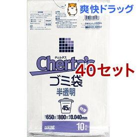 ちぇるたす ごみ袋45L 厚口 白半透明 H59(10枚入*40セット)