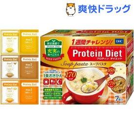 DHC プロティンダイエット スープパスタ(7袋入)【DHC】