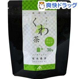 更木桑茶 深蒸し くわ茶 ティーバッグ(2g*30包)【更木桑茶】
