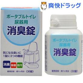 ポータブルトイレ 尿器用 消臭錠(30錠)
