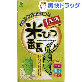 米びつ番長 1年用 30kgまでの米びつ用 K-1037(1コ入)