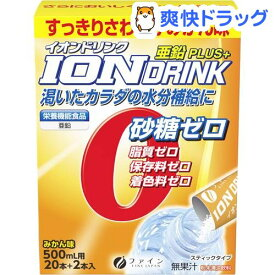 イオンドリンク 亜鉛プラス みかん味(3g*22包)【ファイン】