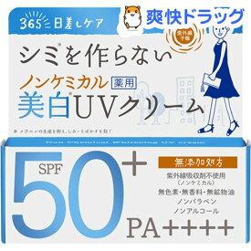 紫外線予報 ノンケミカル薬用 美白UVクリーム(40g)【紫外線予報】[日焼け止め]