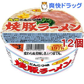 サンポー 焼豚ラーメン 九州とんこつ味(12個セット)