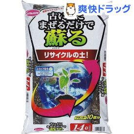 サンアンドホープ リサイクルの土 ステビア配合(14L)【サンアンドホープ】
