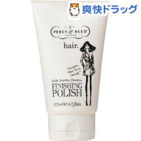 パーシー&リード フィニッシング ポリッシュ(125ml)【PERCY&REED(パーシー&リード)】