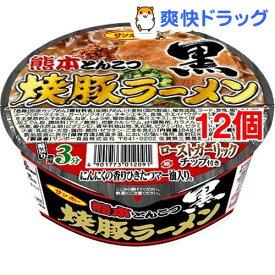 焼豚ラーメン黒 熊本とんこつ(12個セット)