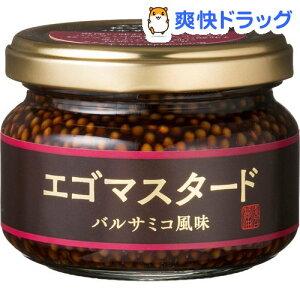 エゴマスタード バルサミコ風味(120g)