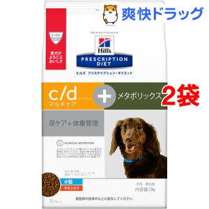 ヒルズ療法食 犬c/dマルチケア+メタボリックス小粒(7.5kg*2袋セット)【ヒルズ プリスクリプション・ダイエット】