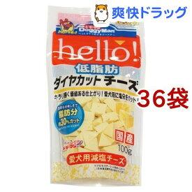 ドギーマン hello!低脂肪ダイヤカットチーズ(100g*36コセット)【ドギーマン(Doggy Man)】