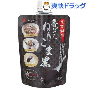 【訳あり】かどや 直火焙煎香ばしねりごま(黒)(100g)【かどや】