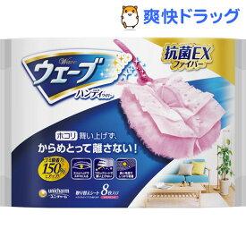 ウェーブハンディワイパー用 取り替えシート ピンク(8枚入)【ユニ・チャーム ウェーブ】