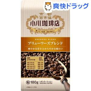 小川珈琲店 ブリューワーズブレンド 粉(180g)【小川珈琲店】[コーヒー]