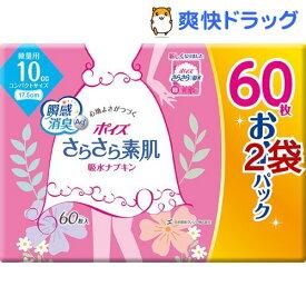 ポイズ さらさら素肌 吸水ナプキン ポイズライナー 微量用 10cc(60枚入*2袋セット)【ポイズ】