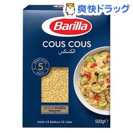 バリラ クスクス(500g)【バリラ(Barilla)】[パスタ]