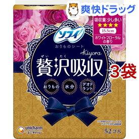 ソフィ Kiyora 贅沢吸収 ホワイトフローラルの香り(52枚入*3袋セット)【ソフィ】