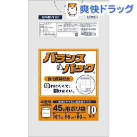 オルディ バランスパッグ 半透明 45L幅650*高800*厚0.015mm(10枚入)