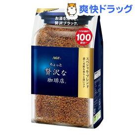 AGF ちょっと贅沢な珈琲店 インスタント・コーヒー スペシャル・ブレンド袋(200g)